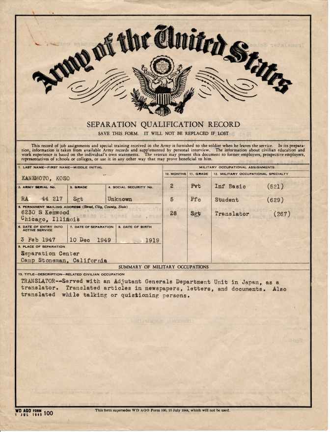 Dad's official Army papers describing his duties as part of MIS.