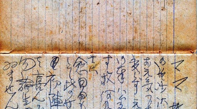Dear Mama – A Farewell Letter